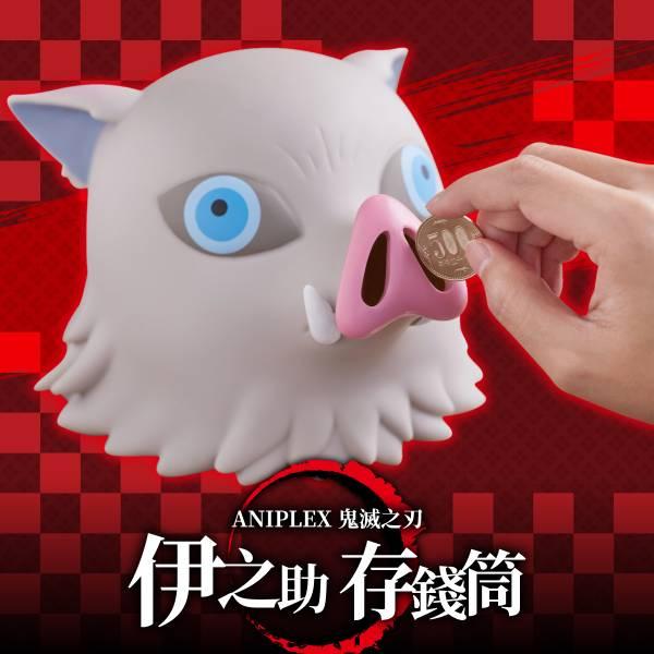 ANIPLEX 鬼滅之刃 嘴平伊之助 存錢筒