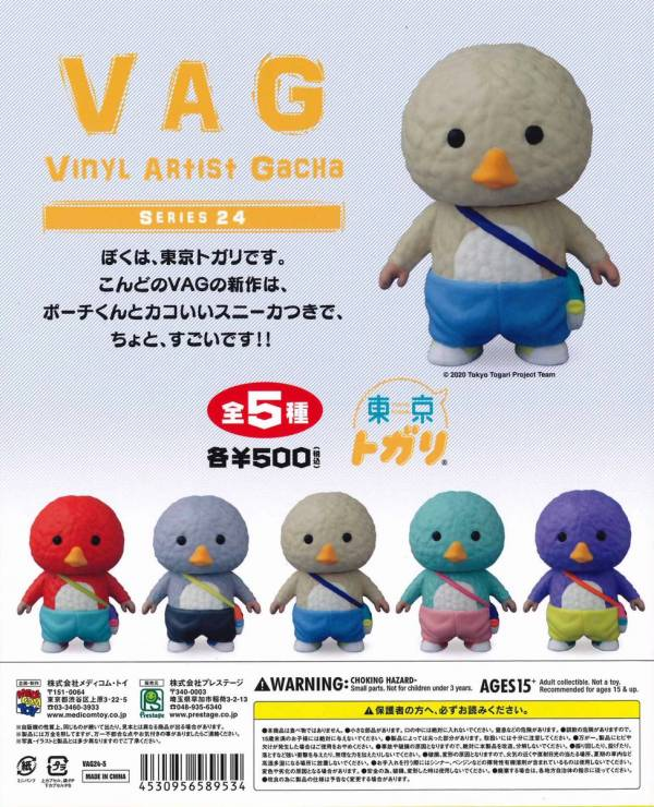 VAG 24-Tokyo Togari 東京戶燕