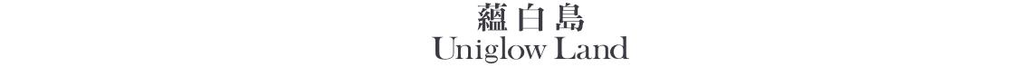 蘊白島Uniglow Land 美白研究學