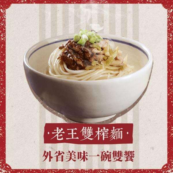 老王雙榨麵[雙人份冷凍麵] 乾拌麵,榨菜肉絲,炸醬,眷村料理,手桿麵