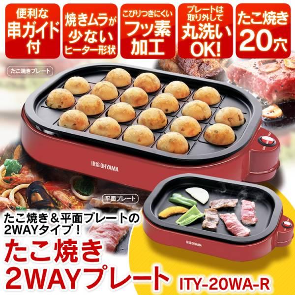 日本代購-日本IRIS OHYAMA 章魚燒烤盤兩用機+叉子+油刷 超值組合 ITY-20WA-R 日本空運,東區時尚,日本代購,章魚燒,IRIS OHYAMA,章魚燒機,烤盤