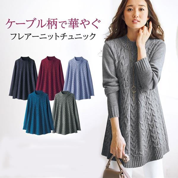 日本代購-特價portcros麻花編織A-LINE長版毛衣3L-5L(售價已折) 日本代購,portcros,長版衫