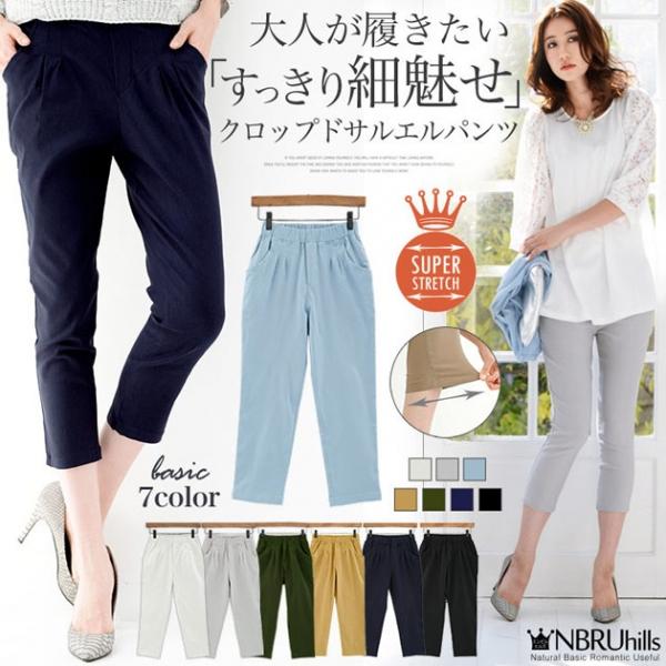 日本CIELO 現貨-簡約超彈力壓褶素色七分褲(藍色/F) 日本代購