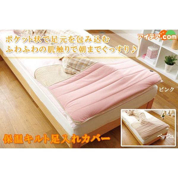 日本代購-插電式單人腳部保暖被套包 日本必買,日本代購,插電式,單人,腳部保暖被包
