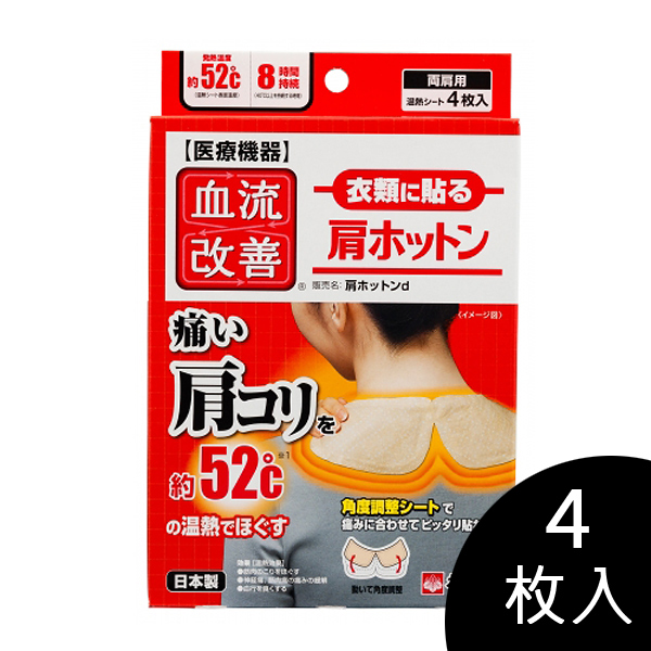 日本代購日本製 桐灰血流改善兩肩用溫熱貼片(4枚入) 日本空運,東區時尚,熱敷