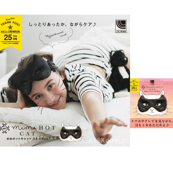 日本代購-Lourdes充電式溫熱美容眼罩 日本空運,東區時尚,日本代購Lourdes,充電式,溫熱,美容,眼罩