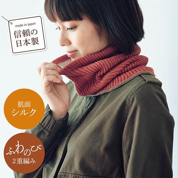 日本代購-柔軟舒適絲綢棉混紡雙層針織脖圍(共三色) 東區時尚,脖圍