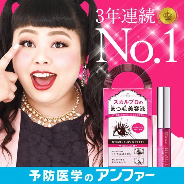 日本代購-日本熱銷No.1 Scalp-D睫毛修護美容液 日本代購,日本帶回,東區時尚,睫毛,美容液