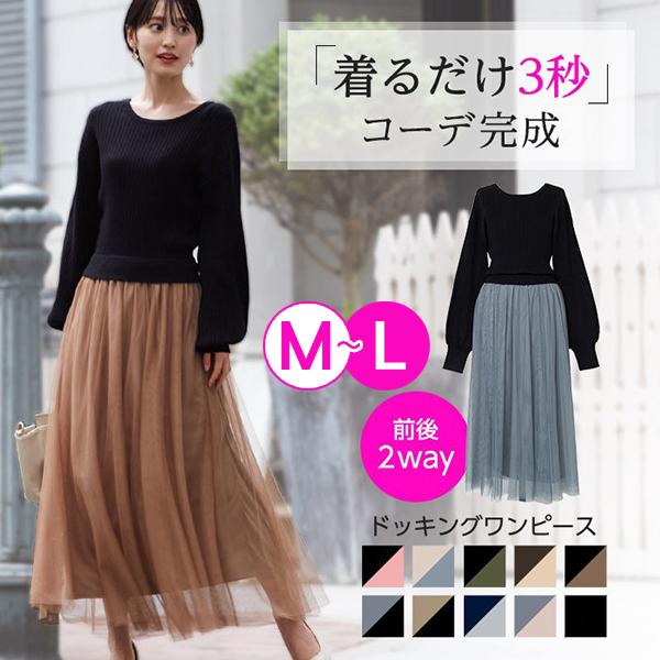 日本代購-2way針織薄紗裙連身洋裝(共十一色/M-L) 日本代購,針織,紗裙
