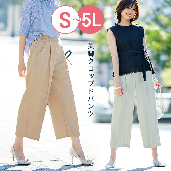 日本代購-portcros腰部鬆緊打褶設計寬褲(共四色/3L-5L) 日本代購,portcros,寬褲