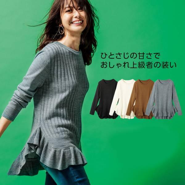 日本代購-特價portcros荷葉下擺羅紋針織長版衫M-3L(售價已折) 日本代購,portcros,長版衫