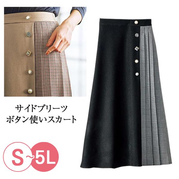 日本代購-裝飾鈕釦側邊百裙拼接長裙(3L-5L) 日本代購,百裙,拼接
