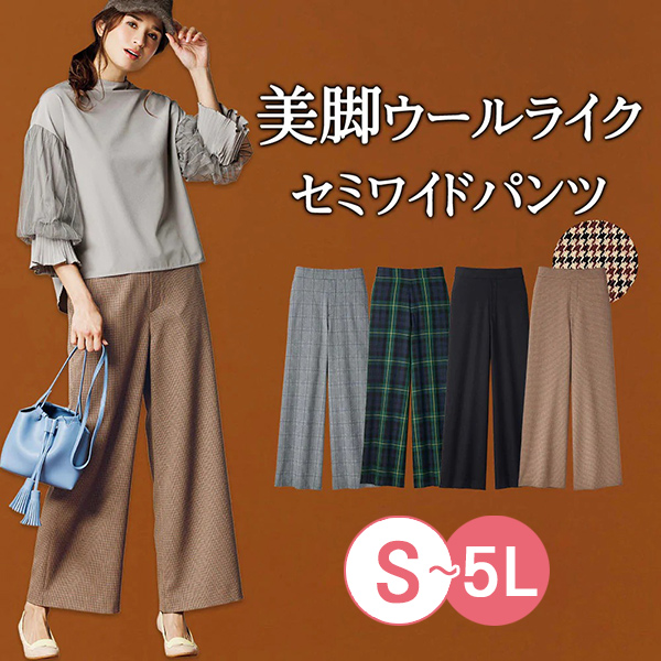 日本代購-時尚鬆緊腰格紋寬褲(共四色/3L-5L) 日本代購,格紋,寬褲