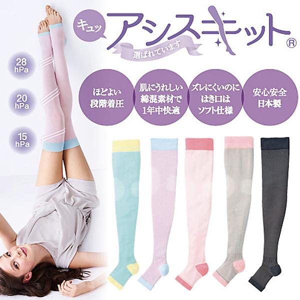 日本代購-日本製睡眠用過膝長筒露趾壓力襪機能美腿襪 日本代購,美腿襪,壓力襪