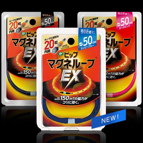 日本代購- 易利氣加強版EX磁力項圈 日本代購,易利氣,加強版,EX,磁力,項圈