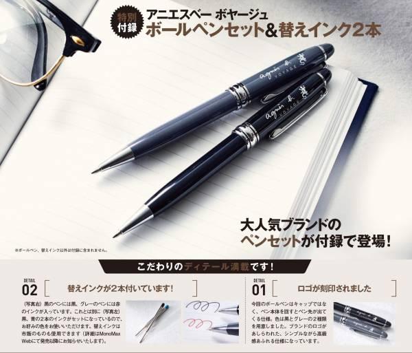 日本代購-話題商品雜誌附錄 agnes b. 質感燙字圓珠筆(不含雜誌) agnes b.,東區時尚,agnes b.