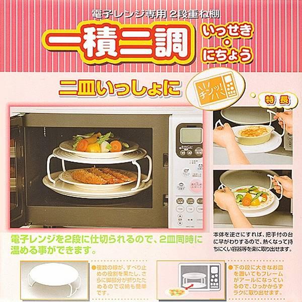 日本代購-日本微波分層架 日本代購,日本帶回,東區時尚,日本微波,分層架