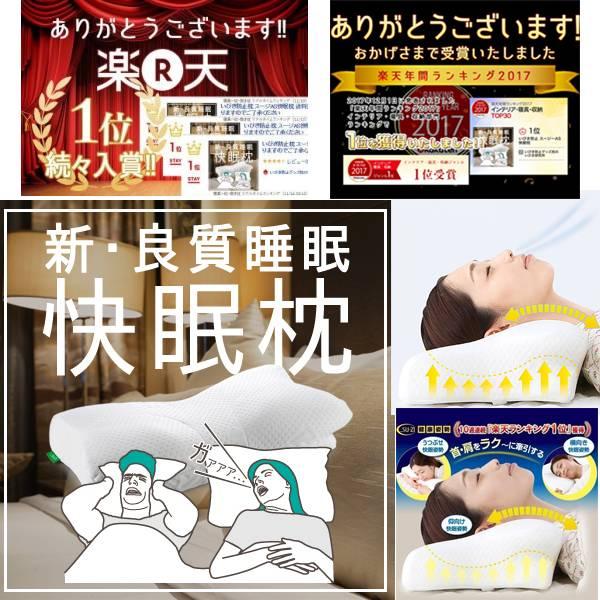 日本樂天銷售第一最強止鼾枕!日本《AS快眠枕》 日本必買,日本代購,日本帶回,東區時尚,AS,快眠枕