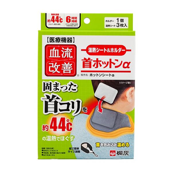日本代購-日本製 桐灰肩頸溫感熱敷袋 日本空運,東區時尚,熱敷