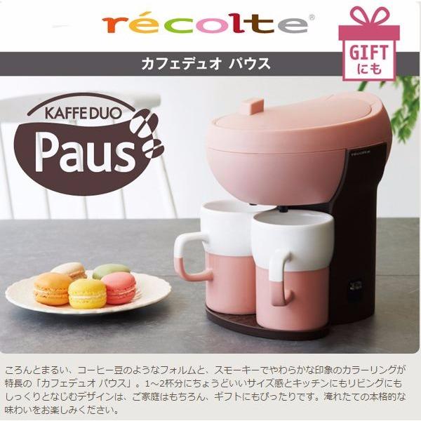 日本代購-Recolte新作北歐風Kaffe Duo Paus雙人咖啡機 日本代購,日本帶回,東區時尚,Recolte,北歐風,Kaffe Duo Paus,雙人,咖啡機
