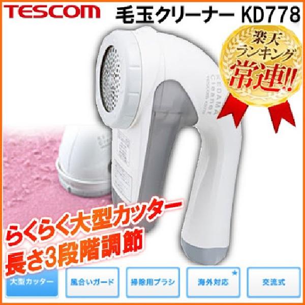 日本代購-TESCOM插電式電動除毛球機去除毛球KD778 日本代購,TESCOM,插電式,電動除毛球機