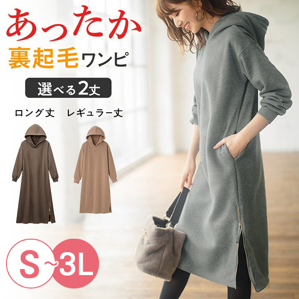 日本代購-連帽側拉鏈內刷毛洋裝-一般長度款(共五色/S-3L) 日本代購,刷毛,連帽