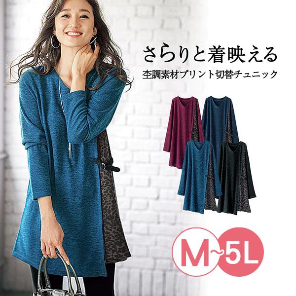 日本代購-豹紋拼接V領長版上衣(共四色/3L-5L) 日本代購,豹紋,拼接