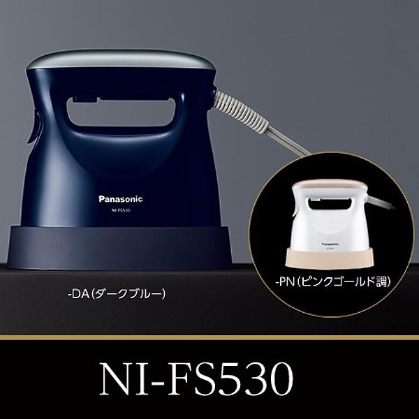 日本代購-Panasonic NI-FS530 手持型蒸氣熨斗(共二色) 日本空運,東區時尚,蒸氣熨斗