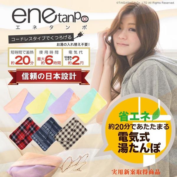 日本代購-(素色撞色款)日本設計重覆使用充電式熱水袋(附絨毛套子) 日本必買,日本代購,日本設計,重覆使用,充電式,熱水袋,絨毛套子