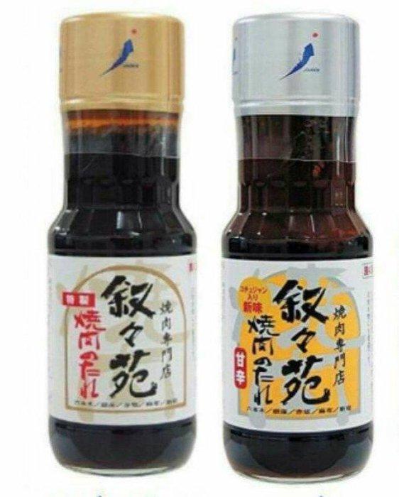 日本代購-特價日本人氣燒肉名店敘敘苑燒肉醬(售價已折) 日本必買,日本代購 敘敘苑 燒肉醬