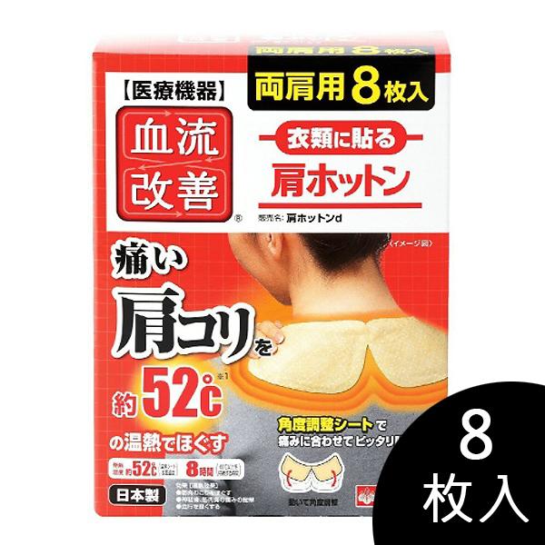 日本代購日本製 桐灰血流改善兩肩用溫熱貼片(8枚入) 日本空運,東區時尚,熱敷