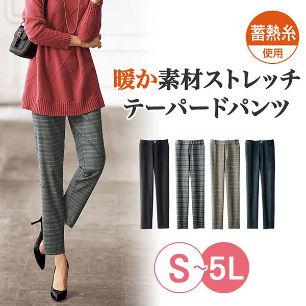 日本代購-蓄熱保暖彈性錐形褲(共四色/S-LL) 日本代購,蓄熱,錐形褲