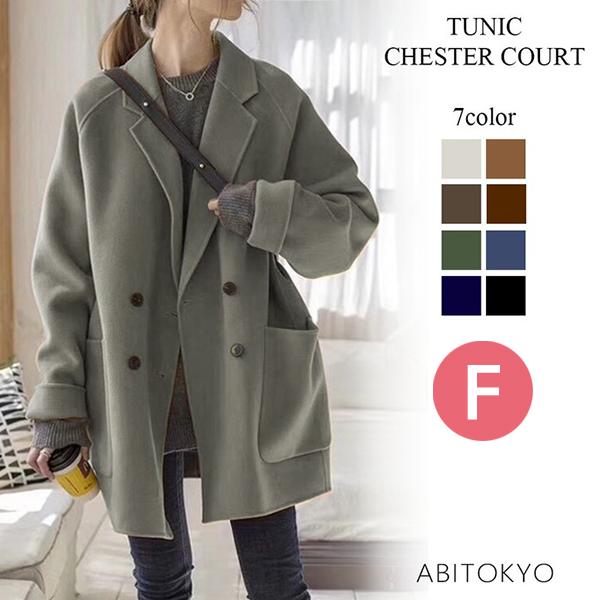 日本代購-時尚寬鬆感翻領大口袋大衣(共八色/F) 日本代購,連帽,大衣