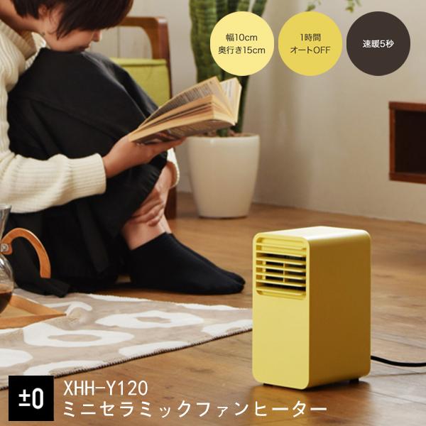 日本代購-±0正負零 5秒快暖 迷你輕巧 陶瓷直立型電暖器(共二色) 日本代購,正負零,陶瓷電暖器
