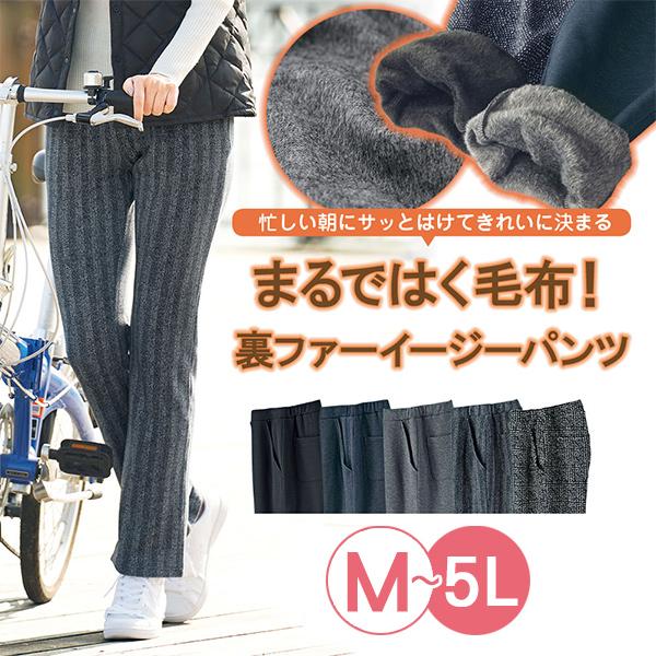 日本代購-portcros溫暖內鋪毛彈性長褲(共五色/3L-5L) 日本代購,portcros,長褲