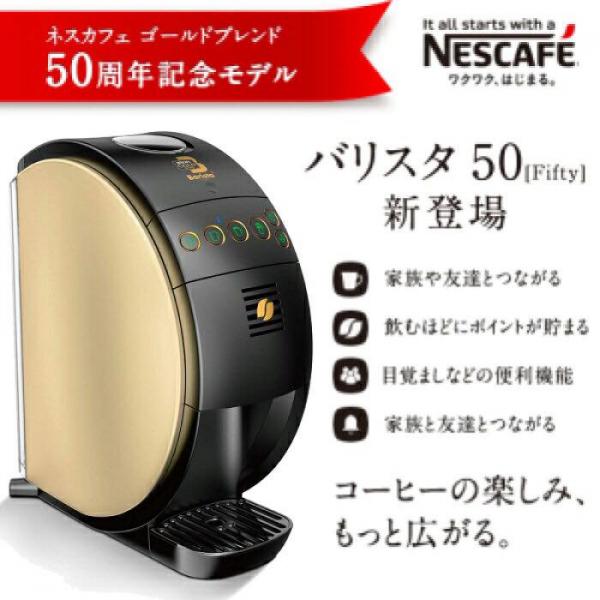 日本代購-日本Nescafe雀巢50週年寬HPM9634金色全自動咖啡機(咖啡粉用) 日本代購,日本帶回,東區時尚,日本Nescafe雀巢,50週年,寬HPM9634,金色,全自動,咖啡機