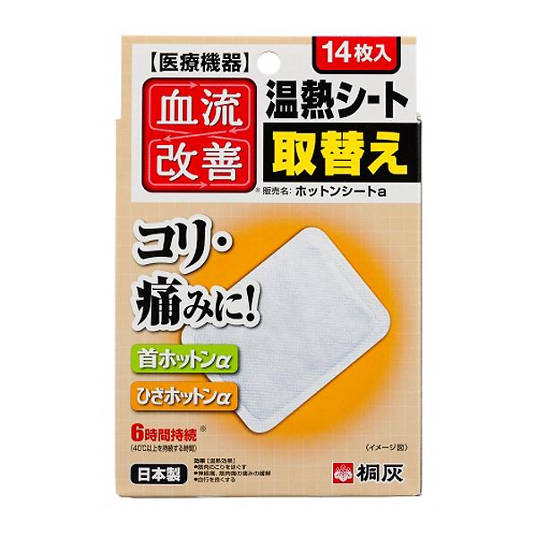 日本代購-日本製 桐灰溫感熱敷補充包 日本空運,東區時尚,熱敷