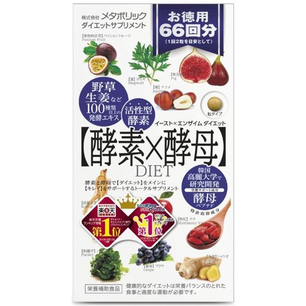 日本代購-日本熱銷  酵素X酵母 DIET 錠狀食品 66日 132粒入 日本代購,日本帶回,東區時尚,酵素X酵母 DIET 錠狀食品 66日 132粒入