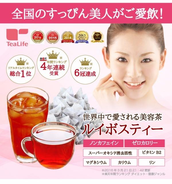 日本代購-南非國寶茶 日本代購,國寶茶