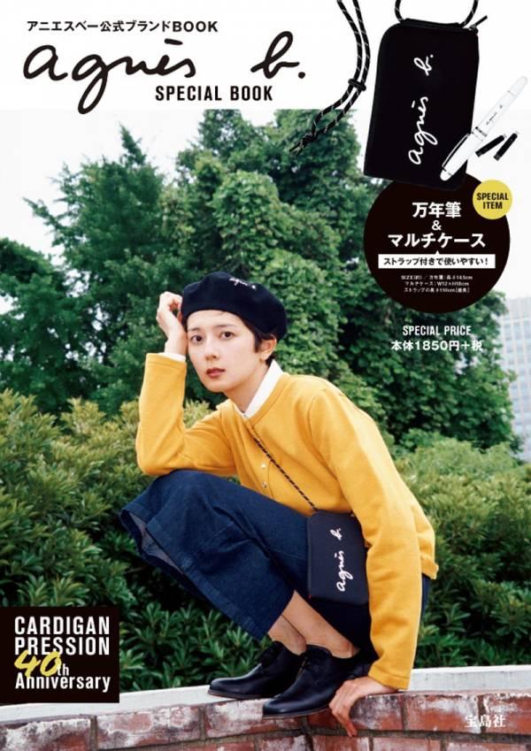 日本代購-agnes.b 40週年雜誌包(男女小孩通用) agnes b.,東區時尚,40週年