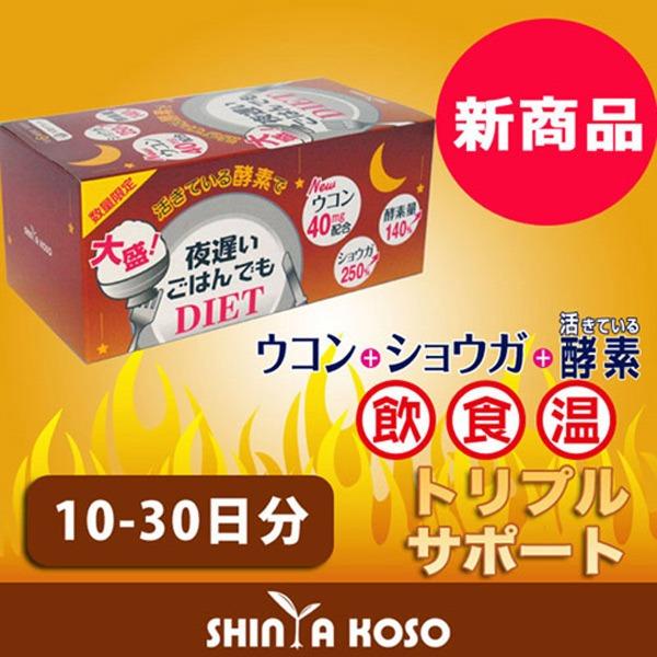日本代購-新谷酵素ORIHIRO NIGHT DIET熱量控制蔬果酵素加強版30日份 日本代購,日本帶回,東區時尚,新谷酵素,ORIHIRO NIGHT DIET,熱量控制,蔬果酵素,加強版,30日份