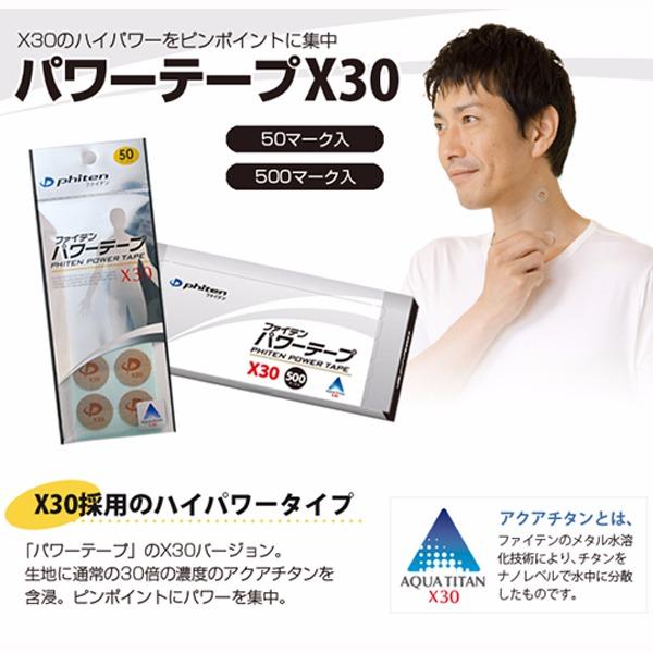 日本代購- 日本phiten X30 30倍液化鈦活力貼布 (500入盒裝) 日本代購,phiten,X30