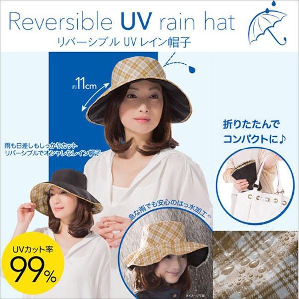 日本代購-雙面可戴抗UV防水格紋可折疊遮陽帽 日本空運,東區時尚,折疊遮陽帽