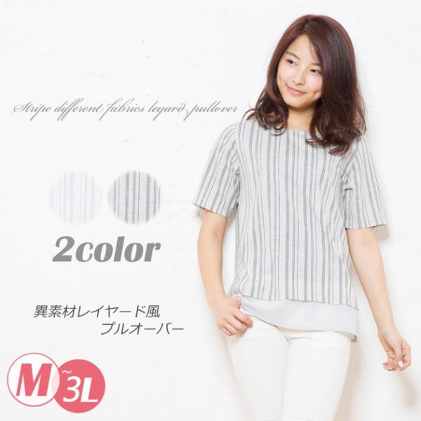 現貨-異材質拼接下擺條紋設計上衣(象牙/LL) 日本代購,現貨,上衣