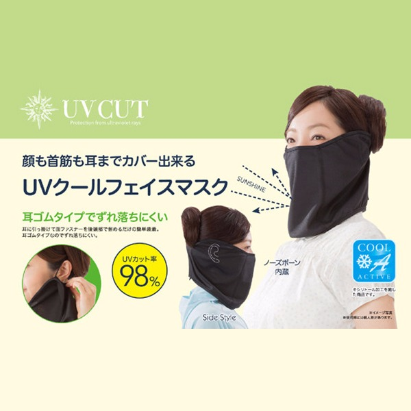 日本代購-98%抗紫外線UV涼感面罩 日本空運,東區時尚,UV