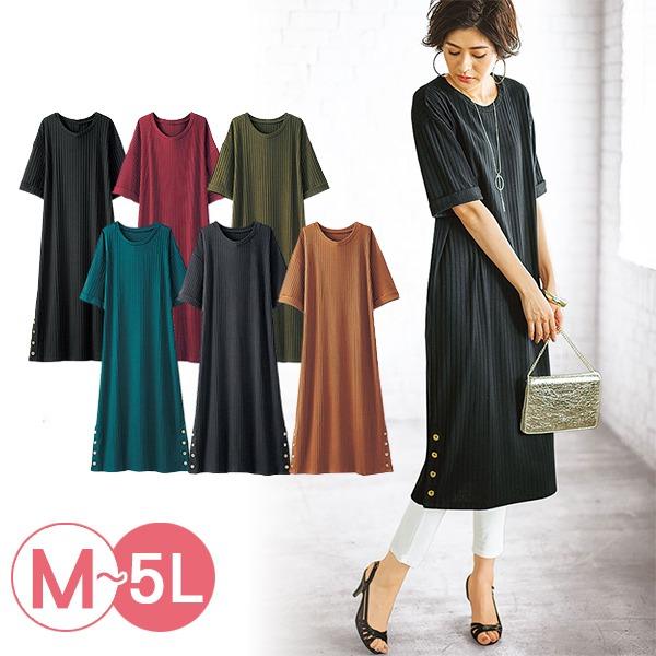 日本代購-portcros簡雅羅紋連身洋裝3L-5L(共六色) 日本代購,portcros,洋裝