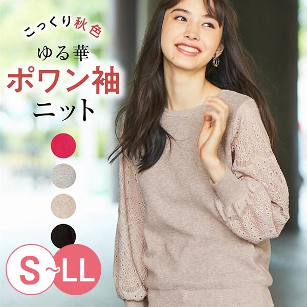日本代購-優雅蕾絲袖拼接針織上衣(共四色/S-LL) 日本代購,蕾絲
