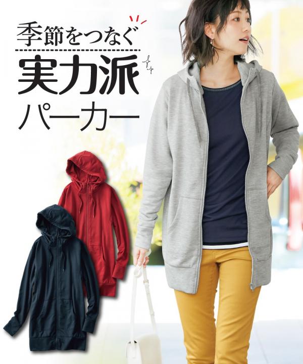 日本代購-特價經典混紡棉裡起毛長版連帽外套S-LL(售價已折) 日本空運,東區時尚,連帽,外套