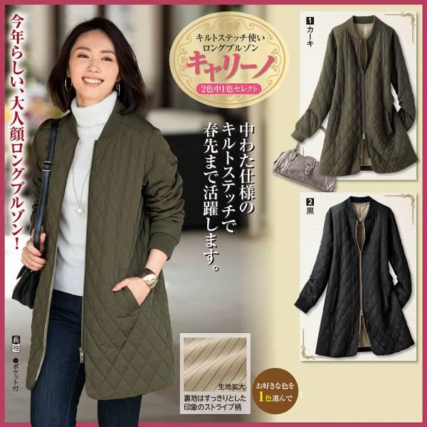 日本代購-portcros壓線車紋夾克式長鋪棉外套(3L-5L) 日本代購,portcros,外套