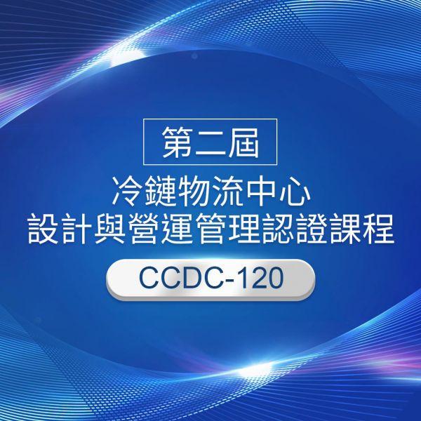 冷鏈物流中心設計與營運管理認證課程